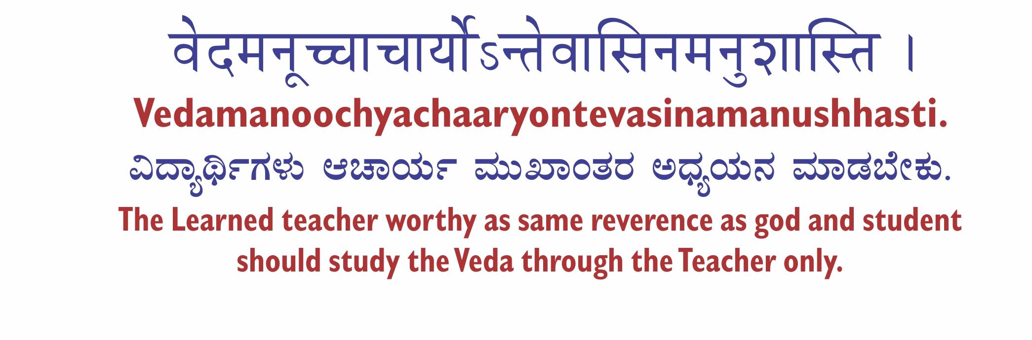 Veda Pata Shala – Learn Rudra Prashna | Learn Vishnu Suktam